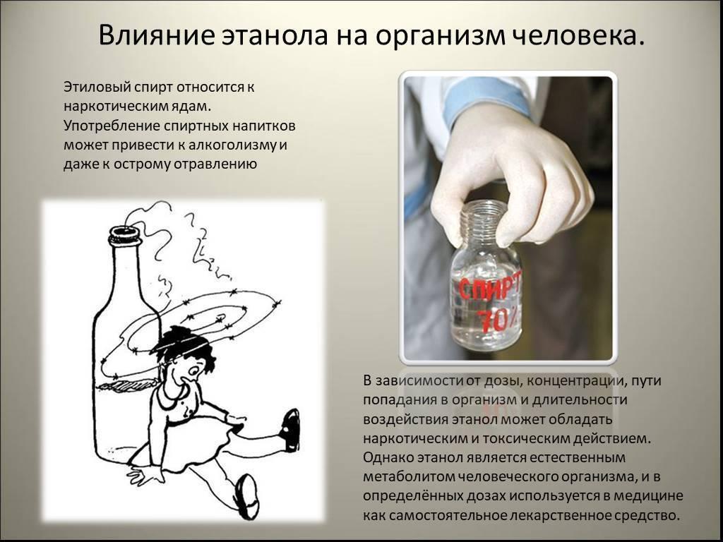 Отравление метиловым спиртом симптомы и лечение, влияние метанола на организм человека