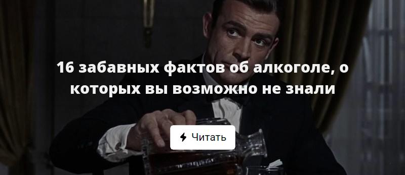 16 забавных фактов об алкоголе, о которых вы не знали — koolinar.ru