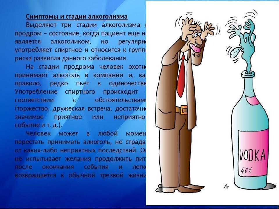 Причины алкоголизма — физиологические, социальные, психологические причины развития зависимости