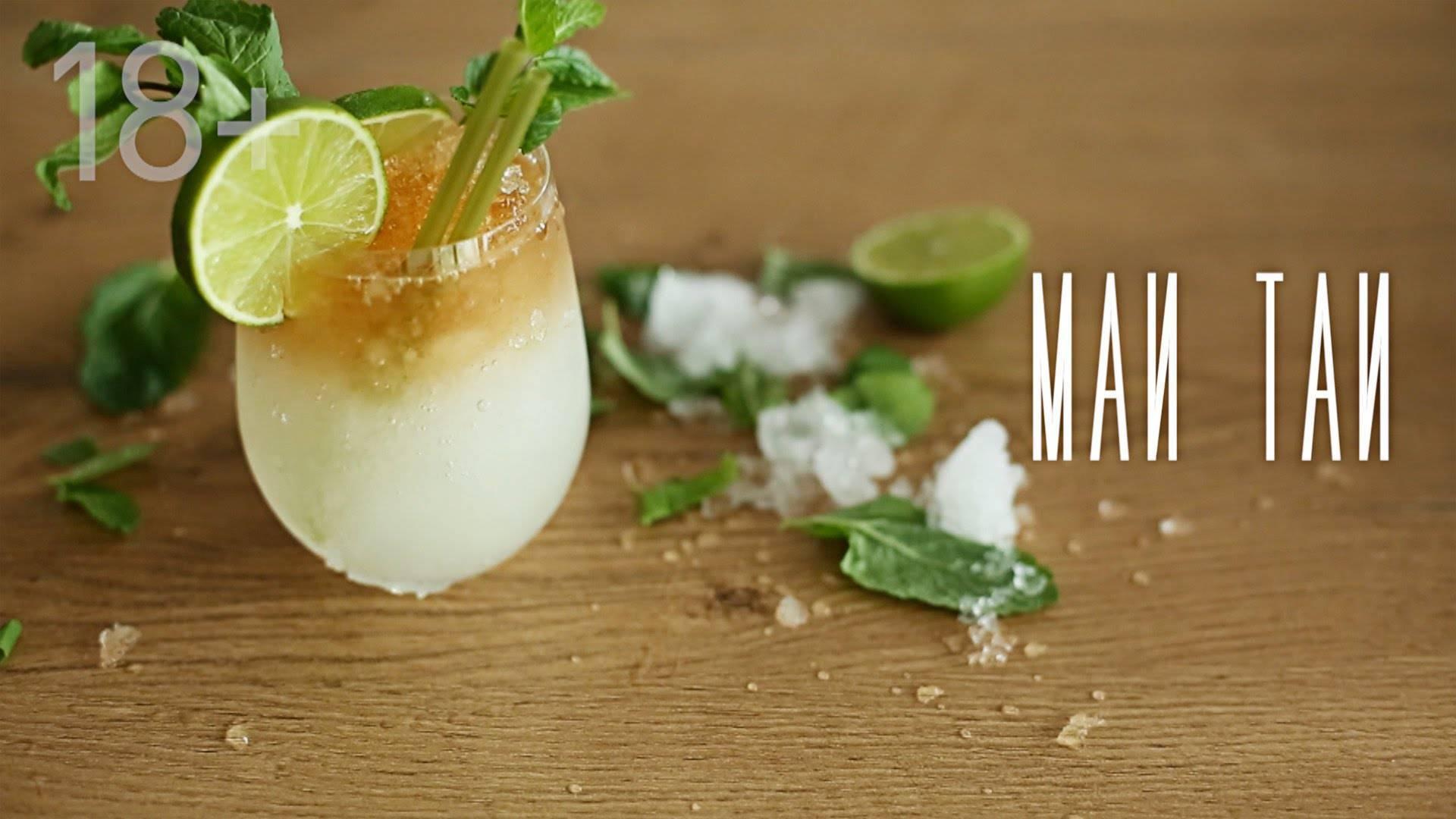 Май тай коктейль. рецепт классический, история, состав алкогольный, как в таиланде с апельсиновым, ананасовым соком, гренадином. фото