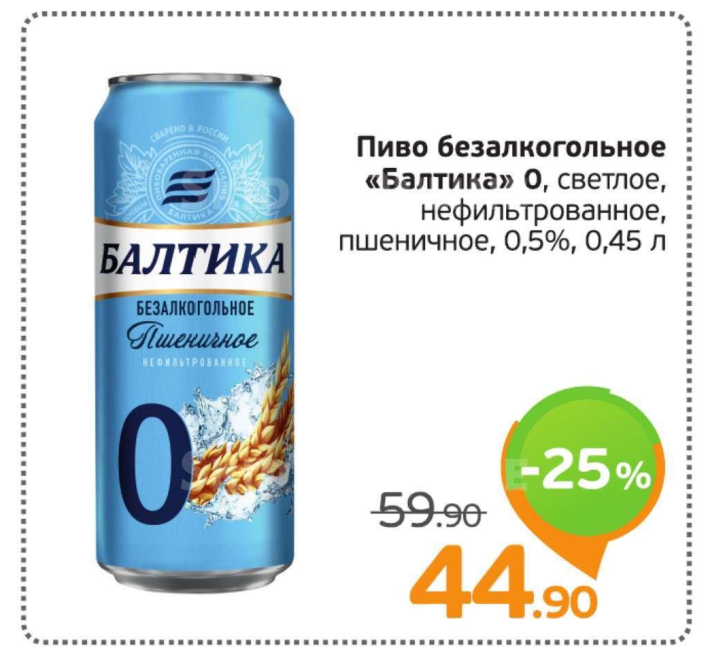 """""""балтика 0"""" представила нефильтрованное пшеничное пиво"""