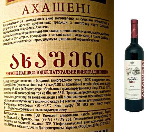 Ахашени вино: история, обзор видов, как и с чем пить + интересные факты