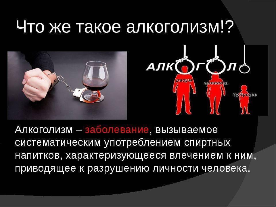 Пьянство и алкоголизм – в чем разница