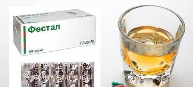 Можно ли принимать Фестал одновременно с алкоголем