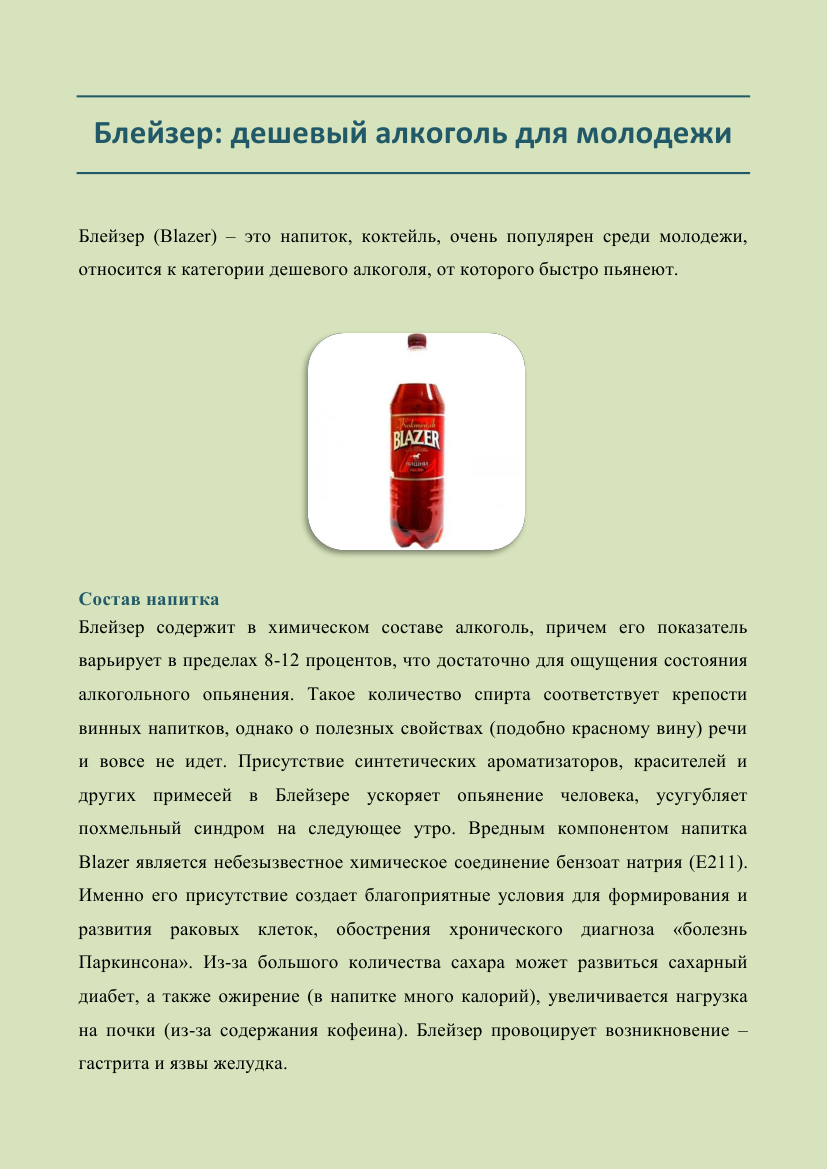 Все вкусы блейзера список | wine & water