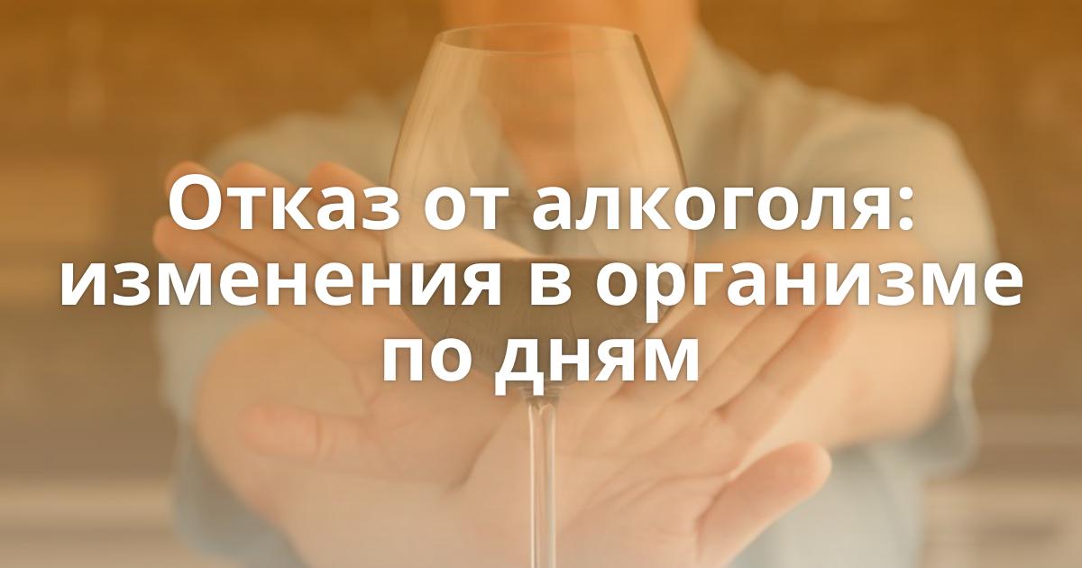 Люди отказавшиеся от алкоголя: похудение и последствия для организма