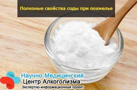Сода при отравлении: растворы, рецепты, отравления содой