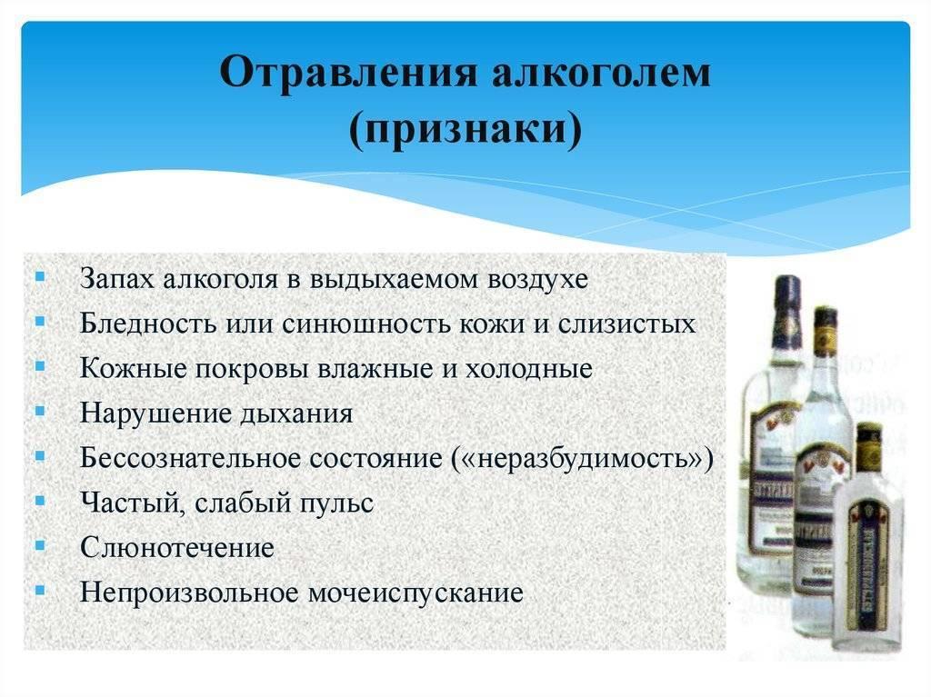 Какой антидот применяют при отравлении метиловым спиртом