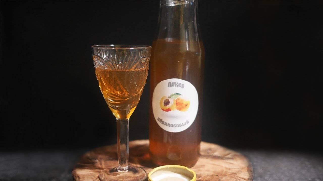 Абрикосовый ликер в домашних условиях — рецепты из косточек на спирту и водке