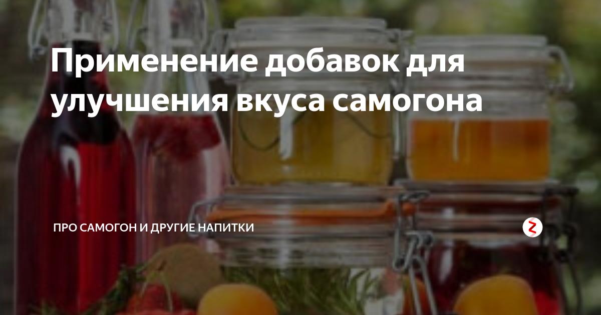 Ароматизаторы для самогона: рецепты для улучшения вкуса напитка