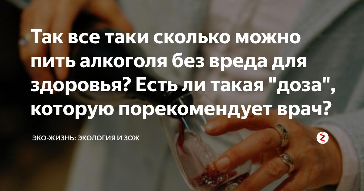 Сколько можно выпивать спиртного, без вреда для здоровья? определяем дозу