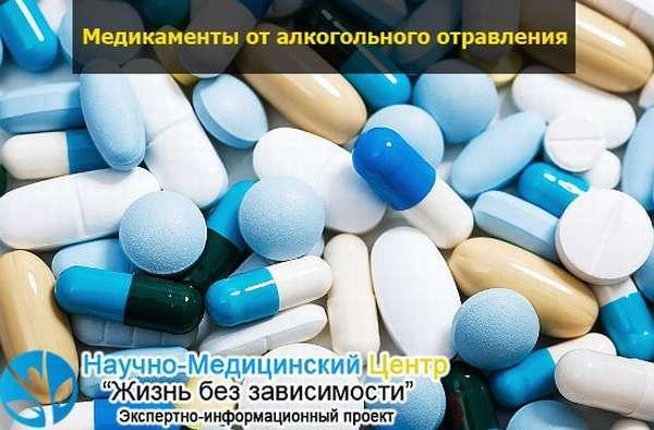 Таблетки от отравления алкоголем : названия и способы применения | компетентно о здоровье на ilive