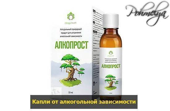 Лечение алкоголизма гомеопатией
