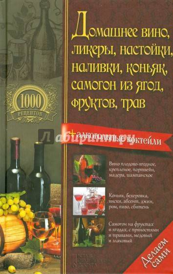 Вино, самогон, водка, настойки, ликеры, наливки, коньяки: книга алексея огарева