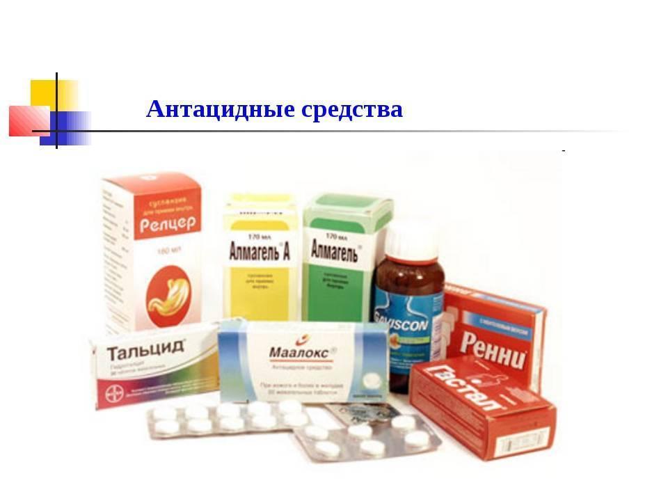 Таблетки при панкреатите поджелудочной железы при обострении. лечение панкреатита лекарствами   здоровье человека
