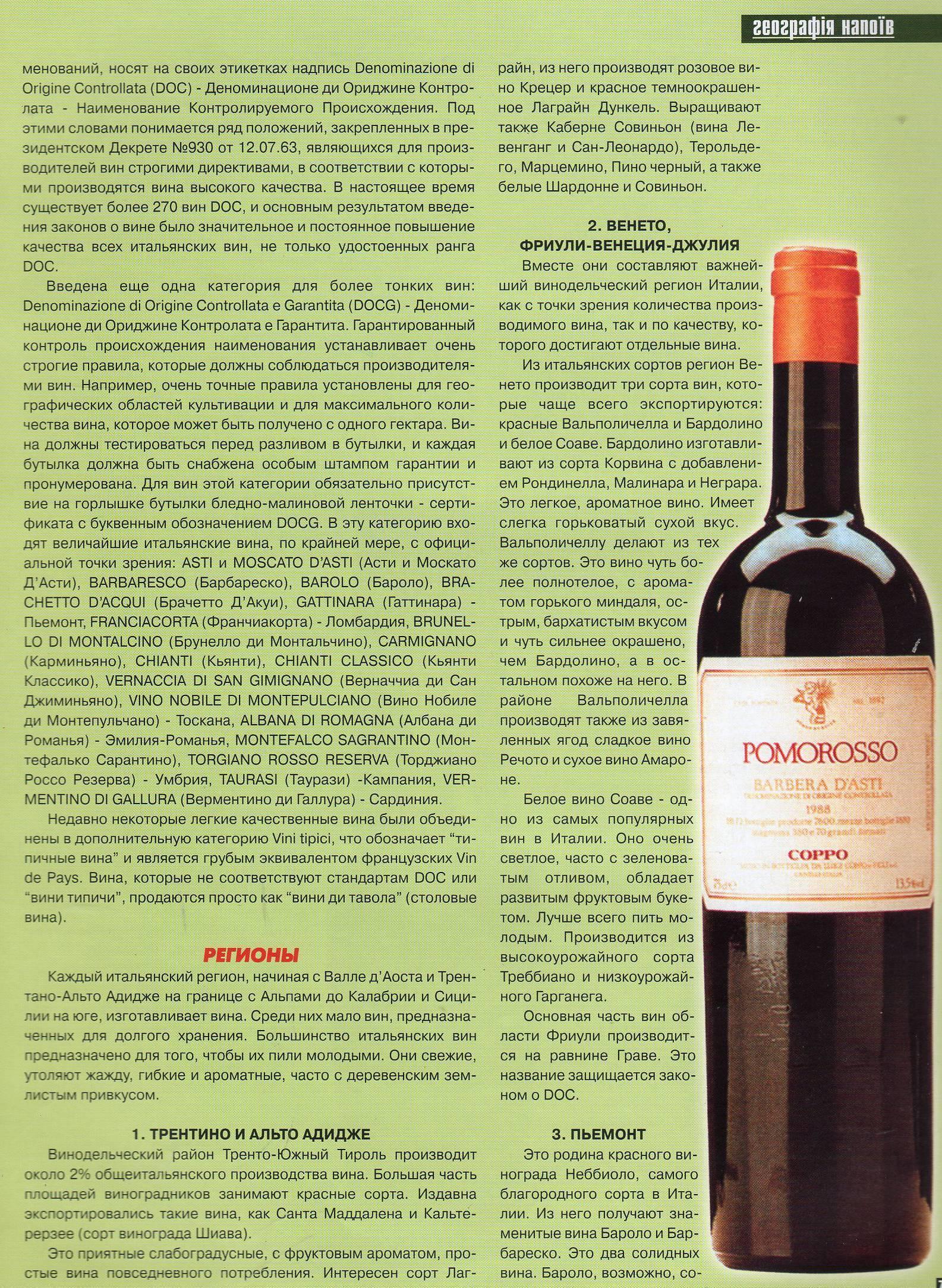 Категории качества вин в европейских странах