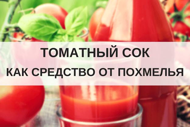 Что помогает от похмелья: 10 блюд и напитков