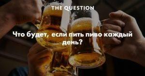 Что будет если пить алкоголь каждый день, как часто можно употреблять