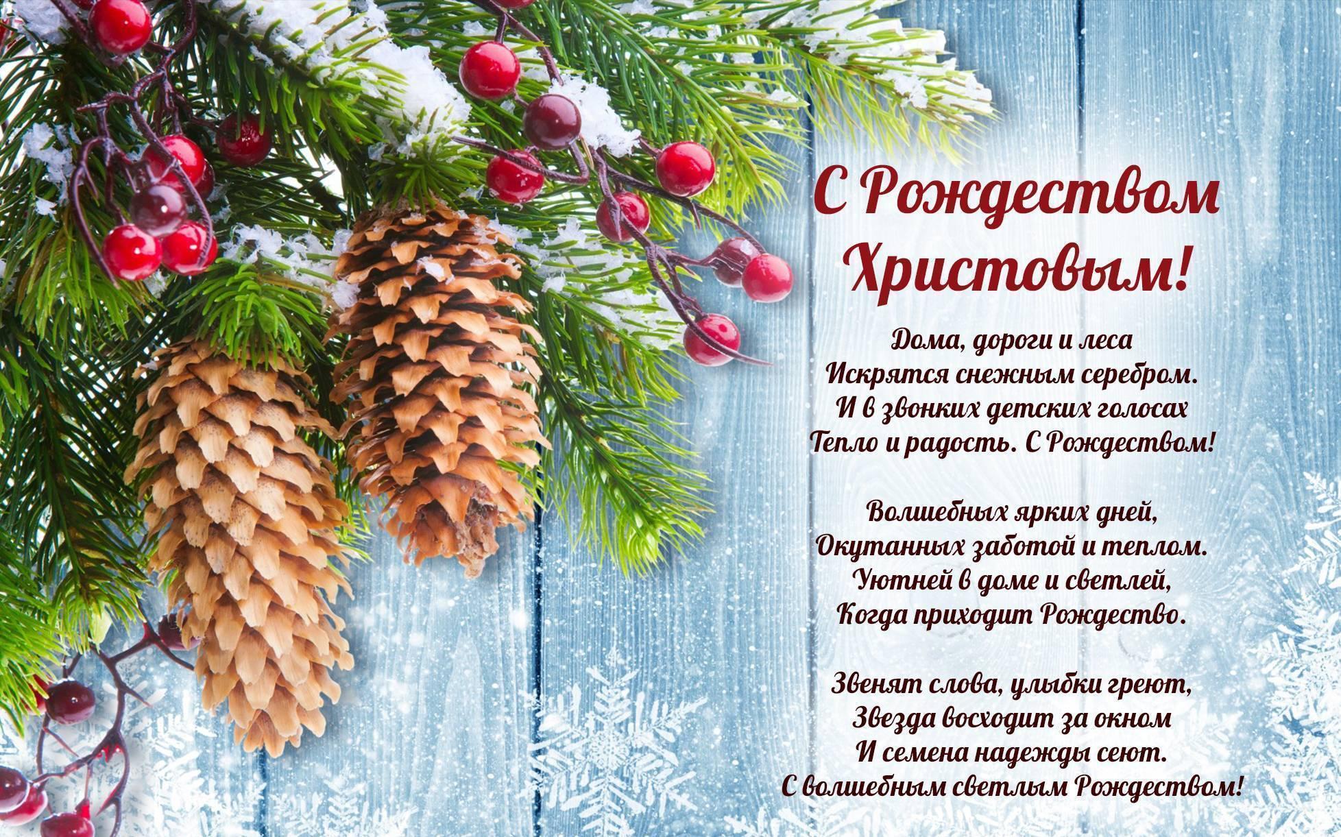 Поздравления с рождеством 2020 подруге: в стихах и прозе - новости и события: праздники, игры, экономика