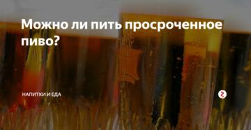 Отравление пивом: симптомы, что делать в домашних условиях