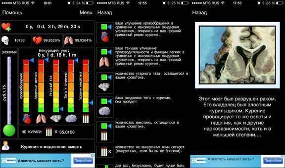 10 мобильных приложений, помогающих бросить курить - pcnews.ru