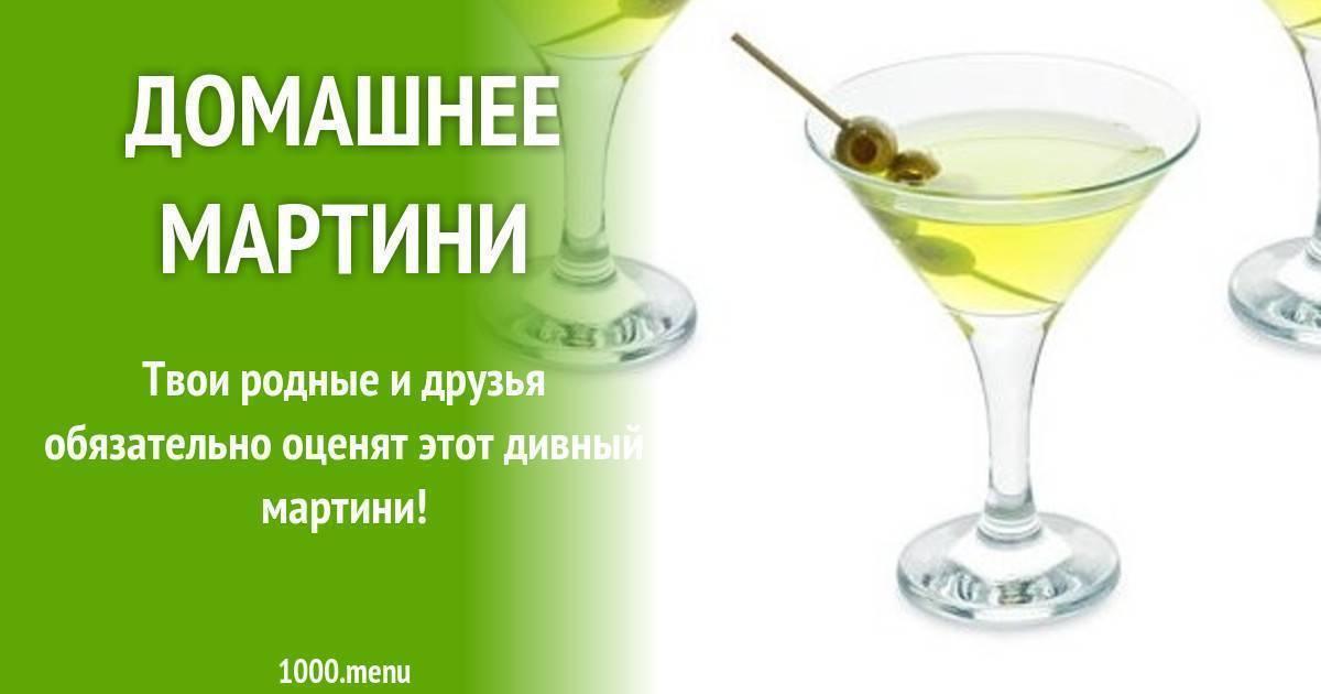Готовим мартини