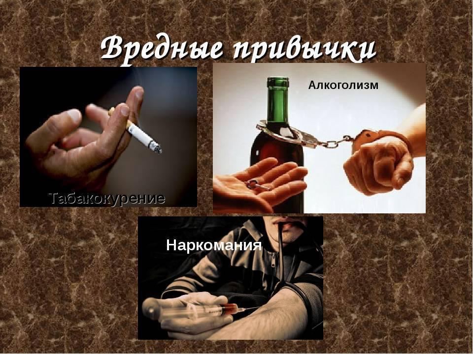 Алкоголизм и наркомания: причины, лечение, опасность