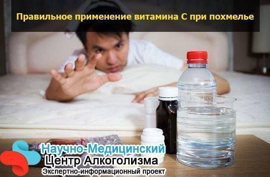 Совместимость витаминов и алкоголя: какие помогут при похмелье