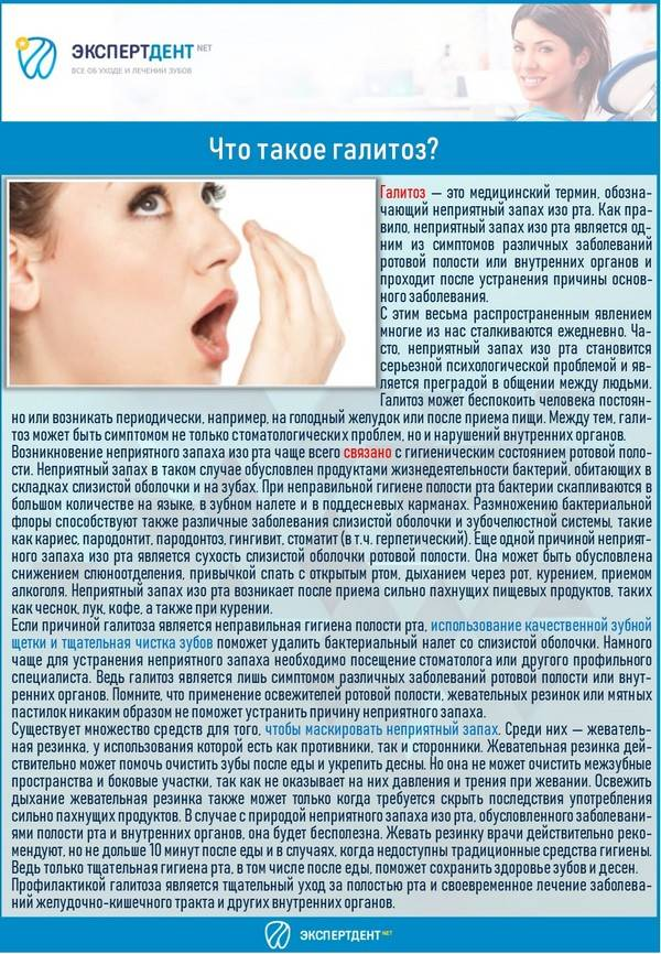 Запах ацетона изо рта у взрослого: причины, диагностика, лечение - я здоров