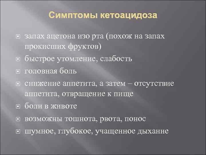 Запах ацетона изо рта: причины у взрослого, симптомы заболеваний, лечение | spacream.ru