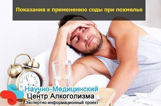 Пищевая сода при похмелье и отравлении алкоголем - содавед