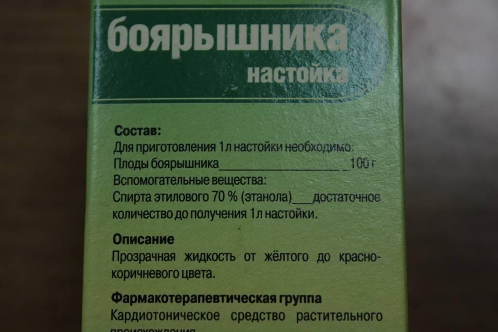 Боярышника настойка − инструкция по применению, цена, свойства, отзывы