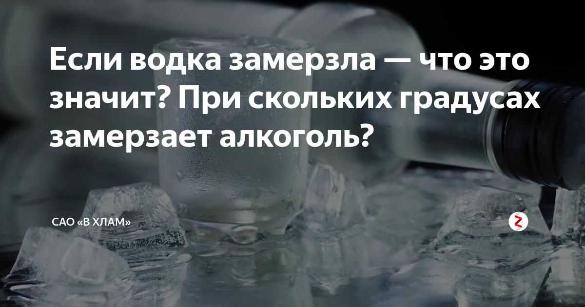 Что значит если водка замерзла в морозилке?