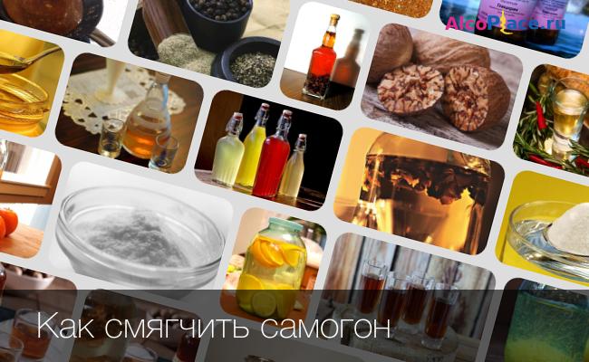 Вкусовые добавки для самогона: что добавить для вкуса, рецепт вкусного алкоголя