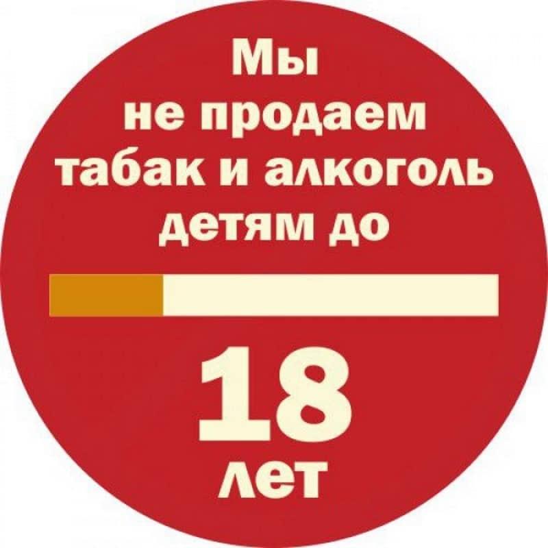 Со скольки лет можно покупать и пить алкоголь: с точки зрения медецины и закона | mosspravki.ru