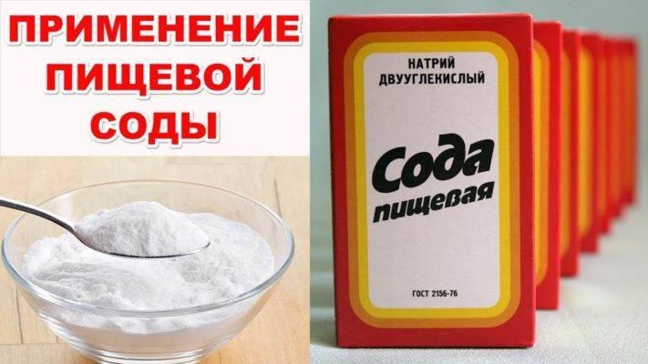 Применение соды при похмелье: рецепт, отзывы   soda-soda.ru