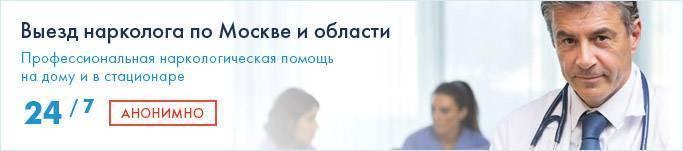 """Нарколог вывод из запоя на дому в москве - """"помощь"""""""
