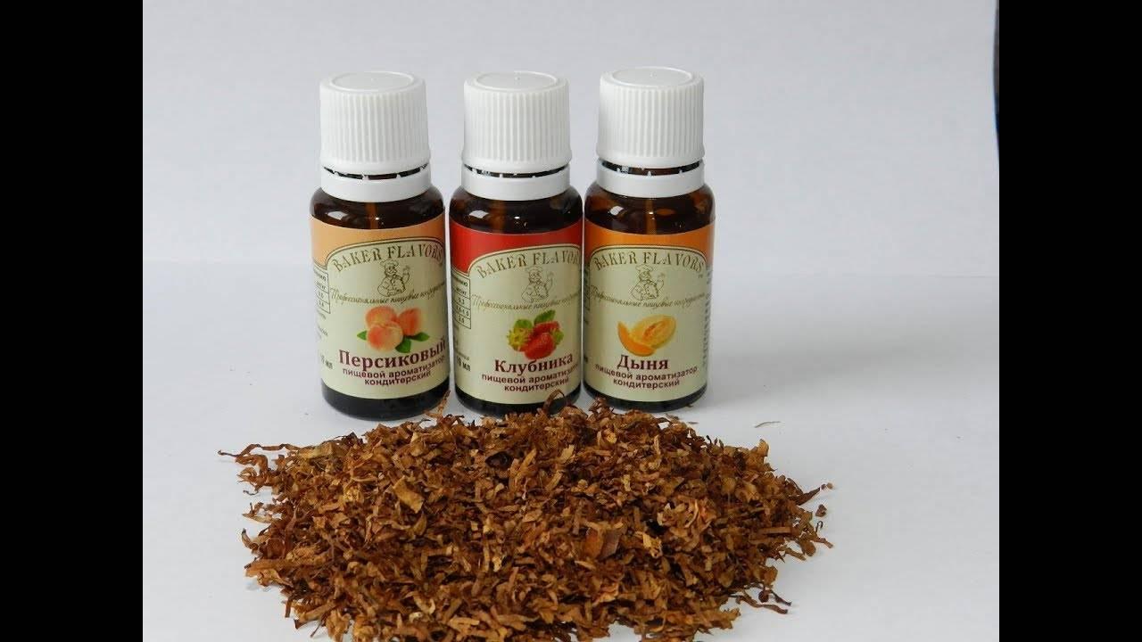 Как ароматизировать табак в домашних условиях самостоятельно