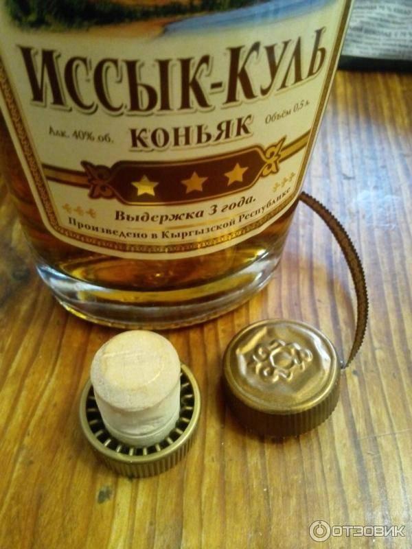 Коньяк кыргызский иссык-куль 3 звезды | федеральный реестр алкогольной продукции | реестринформ 2020
