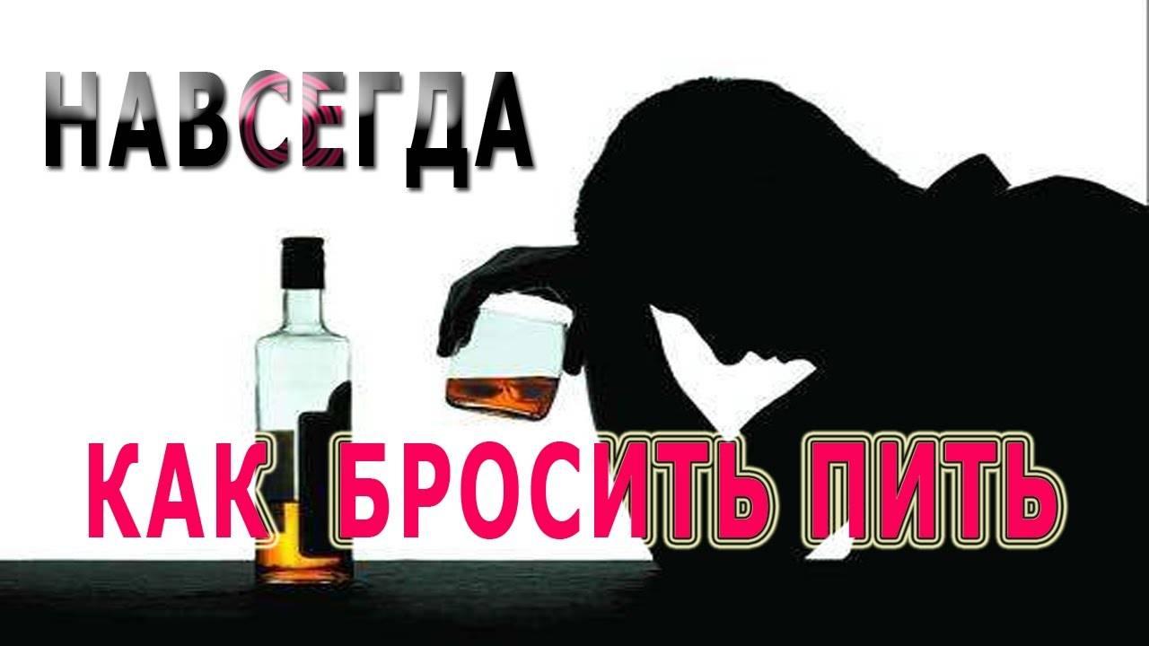 Как закодировать мужа от пьянки в домашних условиях?