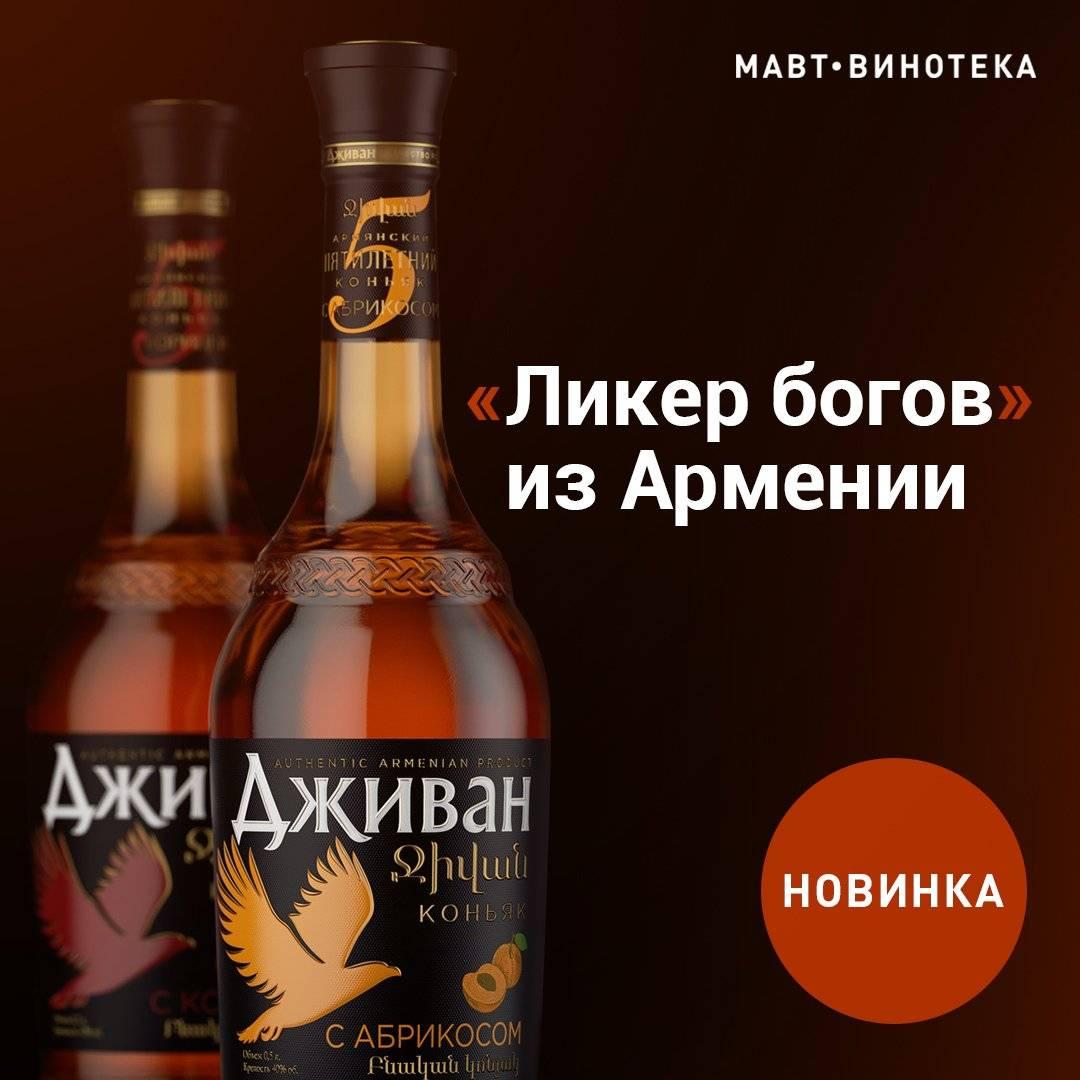 Крепкий напиток   коньяк  дживан с абрикосом