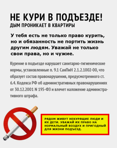 Курение в подъезде жилого дома в 2019 году: закон и штрафы, ответственность