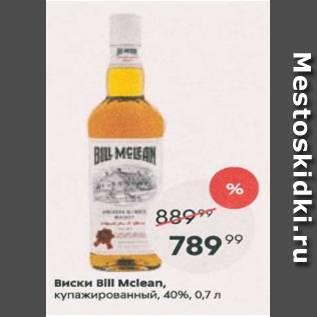 Виски билл маклин отзывы | fifafaq.ru