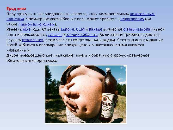 Вред пива на организм мужчины: влияние и полезные свойства
