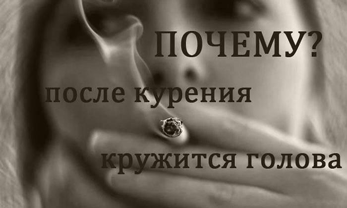 Почему тошнит от сигарет - часто после курения