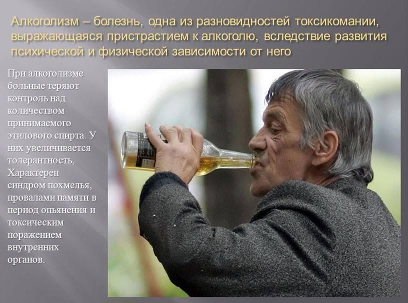 Хронический алкоголизм — признаки и стадии, клиника, лечение и последствия
