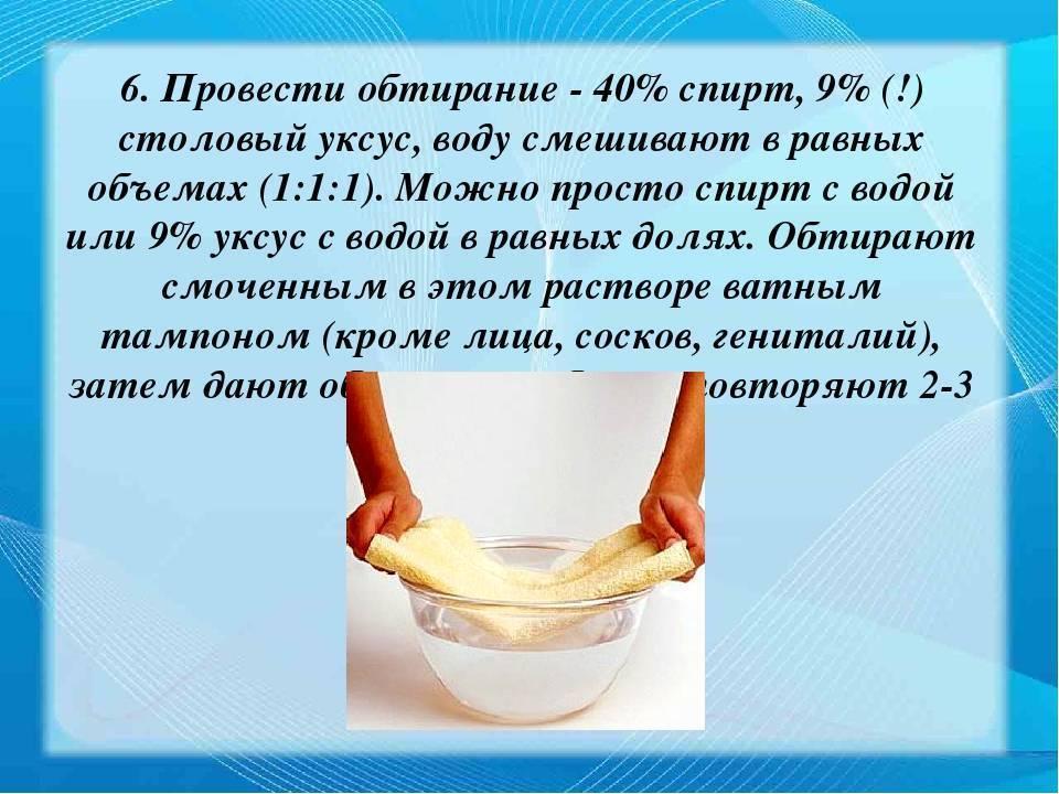 Обтирание ребенка водкой при температуре: вред и польза, приготовление раствора, рекомендации, как правильно обтирать