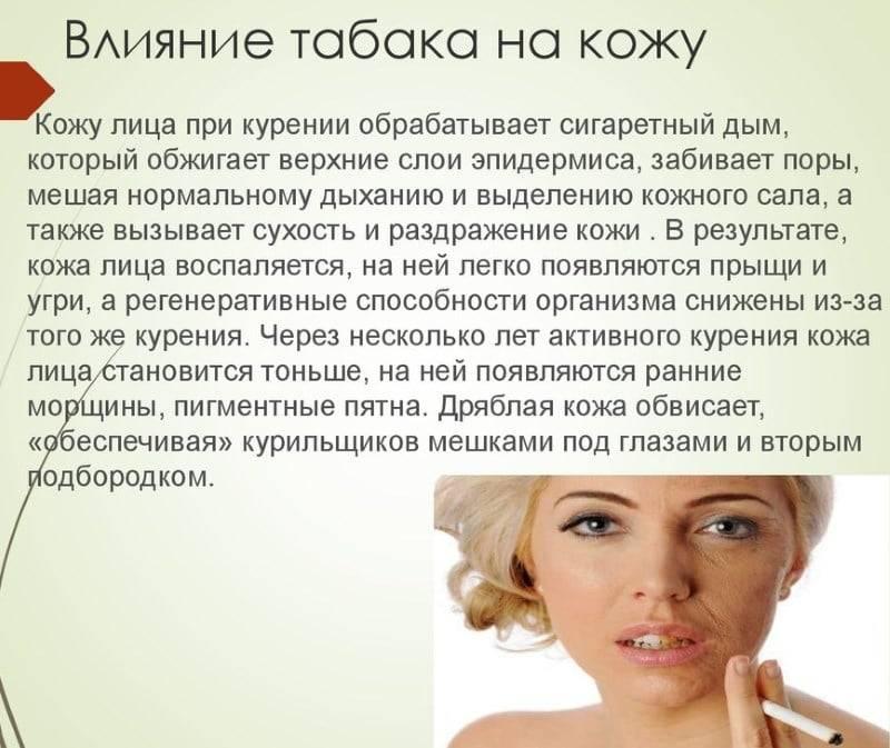 Прыщи от курения правда или нет, причины, влияние сигарет | za-rozhdenie.ru