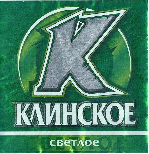 Пиво «клинское»: описание, виды и история марки