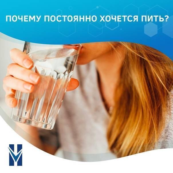 Очень сильная жажда. ночью всегда хочеться пить с чем может быть связано
